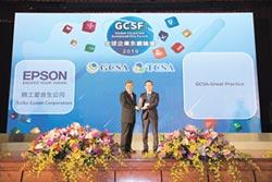 Epson獲全球企業永續發展最佳實踐獎