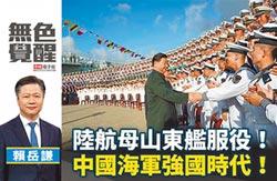 賴岳謙:陸航母山東艦服役!中國海軍強國時代!