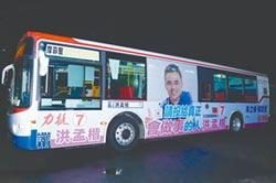 雙北公車選舉廣告 少了3成