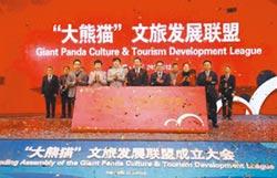 大熊貓文旅發展聯盟成立