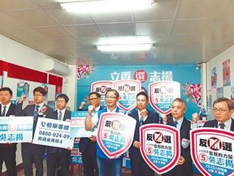 吳志揚組抓鬼大隊 宣示反賄選