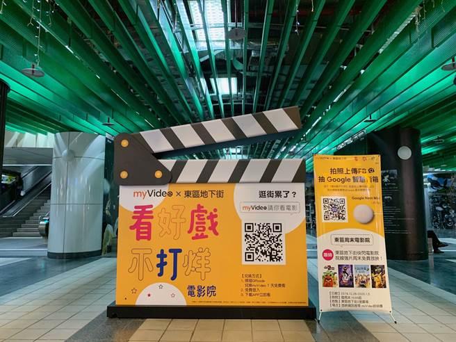 myVideo在東區地下街第二廣場打造「導演打卡版」及「好戲牆」,掃描現場QR code即可獲得myVideo 7天豪華月租免費看序號,拍照打卡上傳Facebook還有機會抽中Google Nest Mini中文版智慧音箱。(台灣大哥大提供/黃慧雯台北傳真)