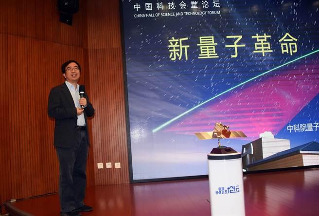 大陸中科院量子信息與量子科技創新研究院院長潘建偉11月30日在北京科技會堂論壇上做《新量子革命》報告時指出,在量子計算機研製領域,目前中國大陸處於世界第一陣營。 (圖/中新社)