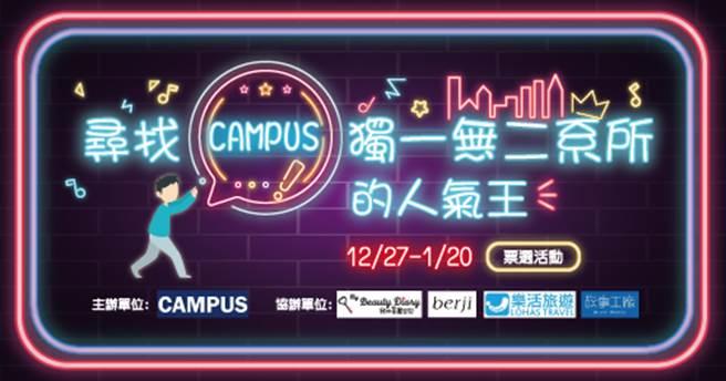 『大學Campus獨一無二系所人氣王』即日起開始投票選拔至1/20。(Campus編輯室提供)