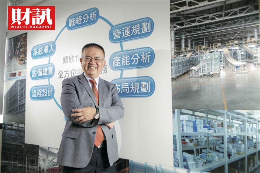 在電商愈趨蓬勃下,物流已成為一門顯學。耀欣專注於物流技術服務25年,台灣大型零售通路後勤支援都少不了它,也是另一個台灣隱形冠軍。(圖/財訊提供)
