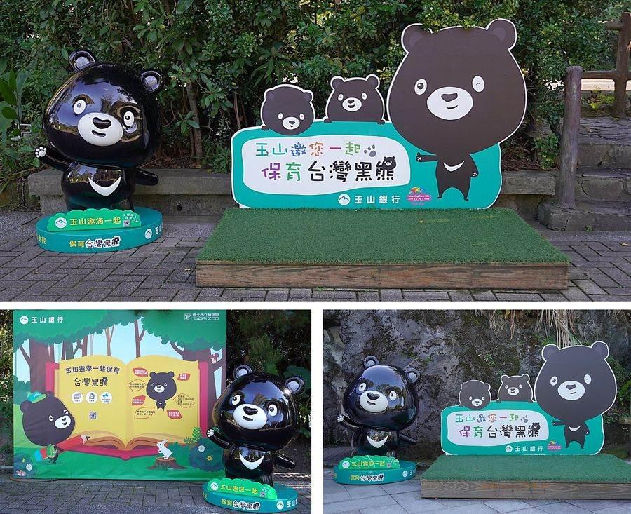 尋找玉山銀行臺灣黑熊並完成任務,就有機會拿獎品喔。(台北市立動物園提供)