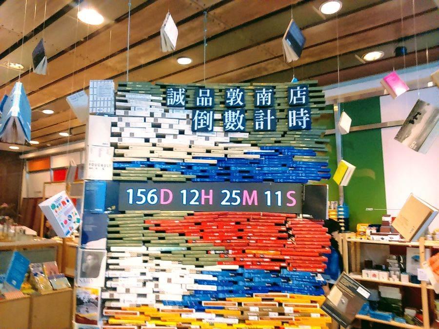 敦南誠品即將在2020年5月31日謝幕,目前誠品也規劃一系列活動陪伴讀者。(林宜靜 攝)