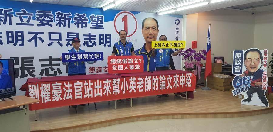 張志明(中)要對手劉櫂豪出面替蔡英文總統申冤。(楊漢聲攝)