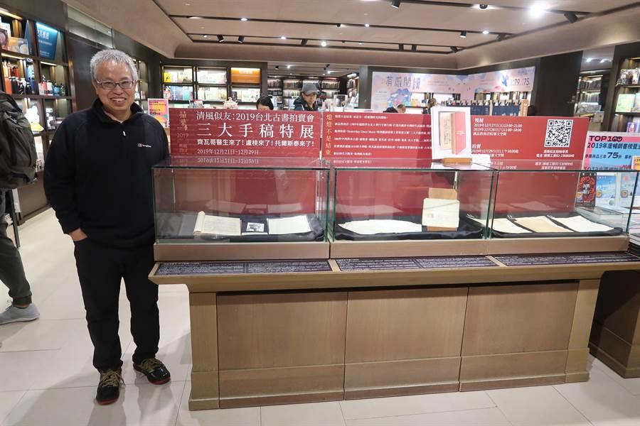 掃葉工房負責人傅月庵表示,著名的華人藏書家族「澄定堂」也提供三件極為珍貴的珍本展示,包含半本1948年《齊瓦哥醫生》的打字稿,俄國作家托爾斯泰手稿,以及法國哲學家盧梭未出版過的真跡。(許文貞攝)