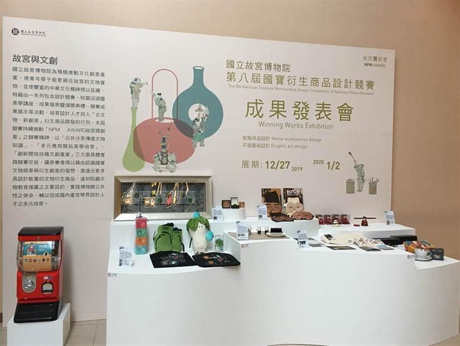 國立故宮博物院今(27)日說,「第八屆國寶衍生商品設計競賽」成果,即日起至明年1月2日在故宮北院展出。圖/國立故宮博物院提供