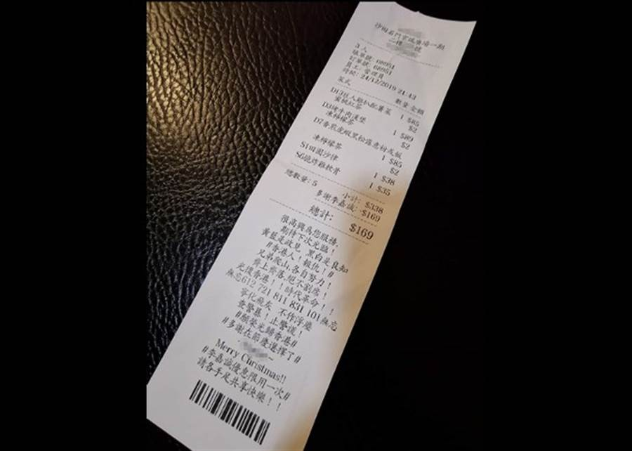 香港支持反送中的「黃店」在收據上印上李嘉誠優惠,給予半價優待,請反送中手足享用。(圖/東網)