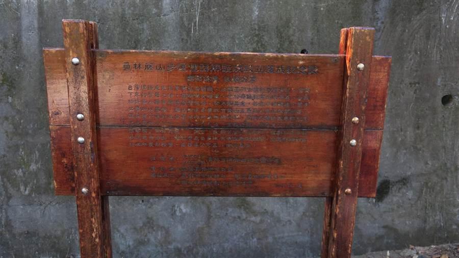 2007年彰化縣環境教育促進協會首度在地方社團與學校支持下大規模設置100面木造台語俚語牌,是許多登山民眾最喜歡動腦思考的沿途標的物。(謝瓊雲攝)