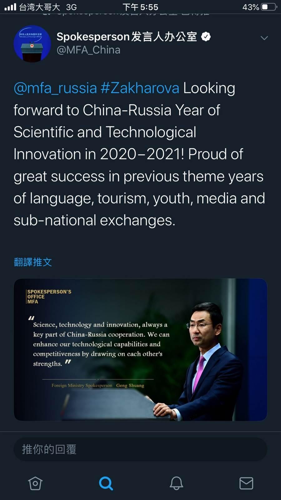 中國外交部推特。(網路截圖)