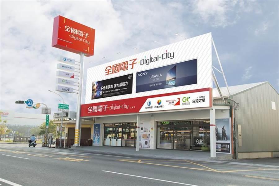 全國電子全新3C通路品牌「Digital City」台南文賢店28日開幕。圖/全國電子