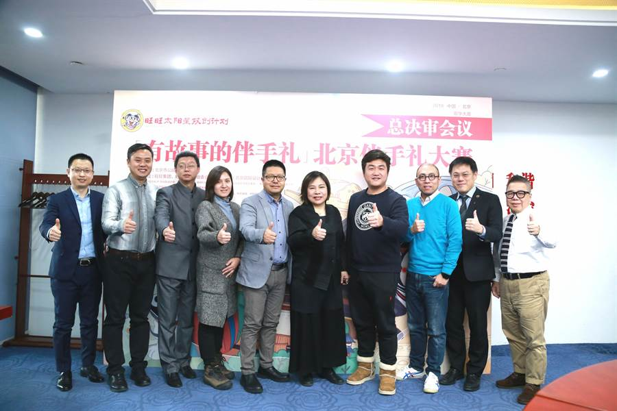 北京伴手禮十強出爐  旺旺太陽星年底公布獲獎名單
