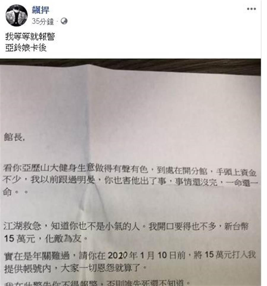 館長今天(27日)在臉書貼上自己收到的恐嚇信,信中要他匯款15萬到特定帳戶,還要他不准報警。(翻攝自飆捍臉書)