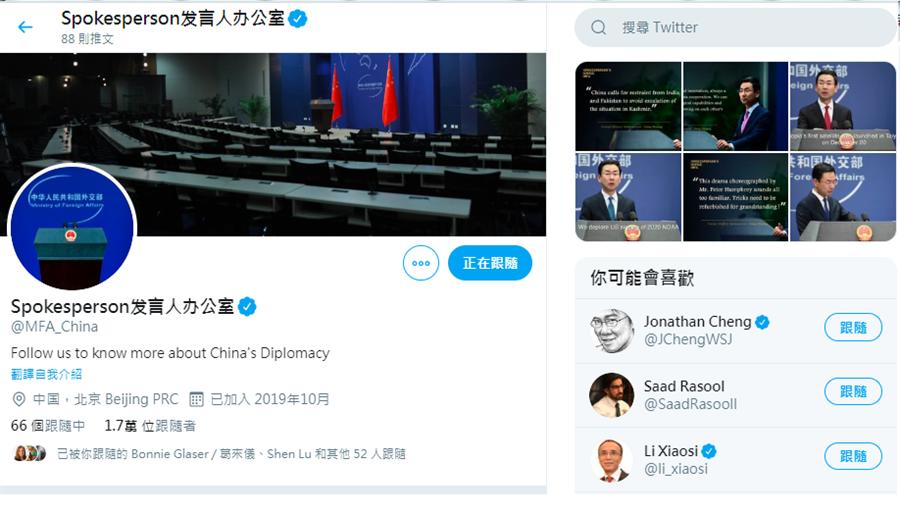 在今年12月初設立的大陸外交部英文推特帳號,目前有1.7萬個跟隨者。(圖/推特@MFA_China)