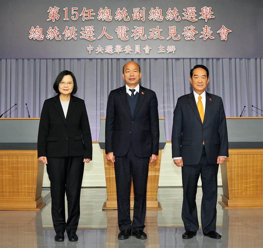 總統選舉第三次電視政見發表會。(圖/中選會提供)