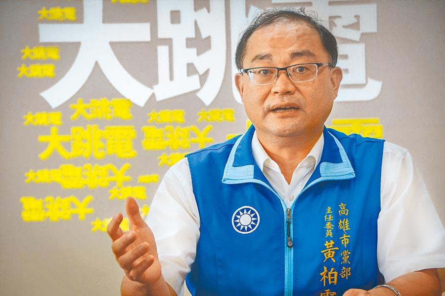 國民黨立委候選人黃柏霖。(本報資料照片)