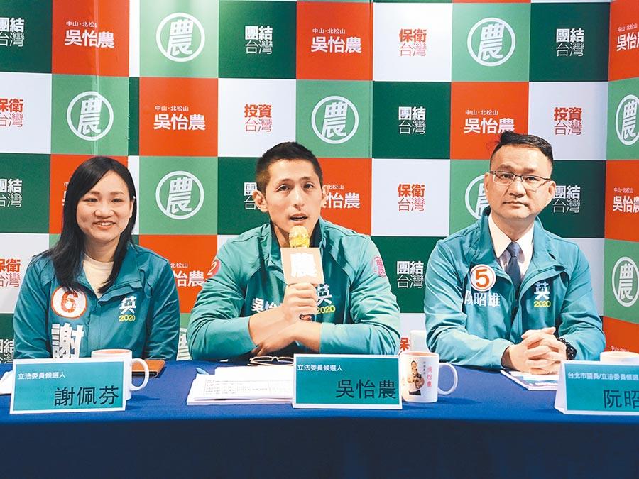 民進黨立委候選人吳怡農(中)26日面對選情看漲感到樂觀,他說,選民要看到的是可保護台灣、有堅定立場的立委。(張穎齊攝)