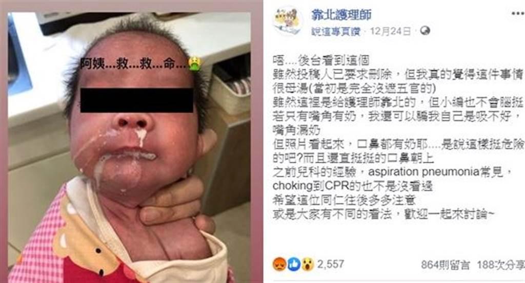 台南某婦產科附設產後護理之家發生一名護理師疑餵奶沒餵好,寶寶疑似嗆得口鼻溢奶,但該護理師第一時間未處理竟拿起手機拍照。(翻攝靠北護理師臉書)