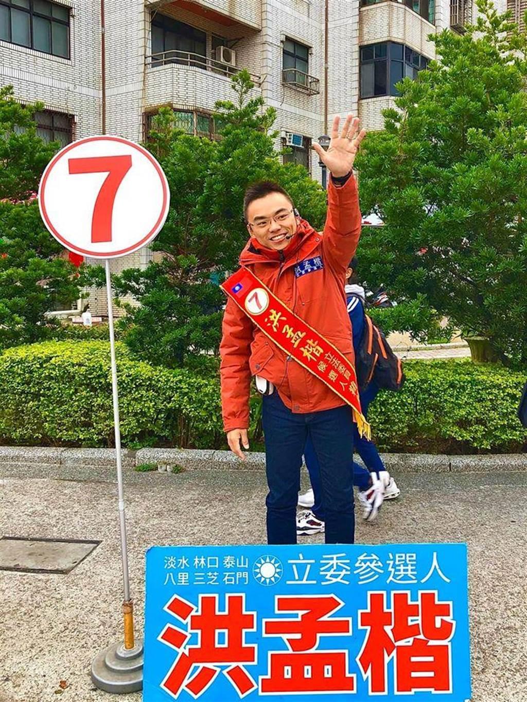 國民黨新北市第一選區立委候選人洪孟楷勤跑基層,從初選至今,已狂瘦6公斤,肚子都小了一圈。(洪孟楷提供/張睿廷新北傳真)