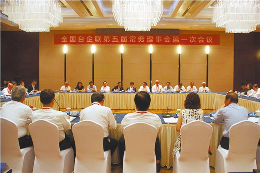 7月23日,大陸全國台企聯第五屆常務理事會第一次會議在山東省煙台市召開。(取自台企聯官網)