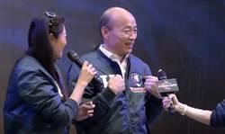 韓國瑜穿過的鋼鐵H夾克義賣 超狂韓粉出價百萬得標!