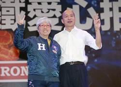 韓國瑜原汁原味「鋼鐵H夾克」掀暴動 募得破千萬全捐公益