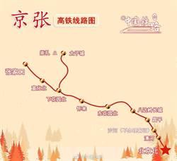 大陸京張高速鐵路車票今起開賣 12月30日正式運行