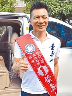 屏東第一選區民進黨整合成功 國民黨葉壽山腹背受敵