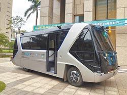 國產自駕巴士 最快明年量產