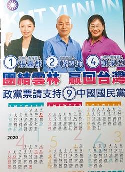 年曆錯印港版 支持者被抹紅