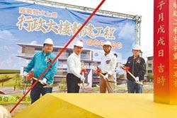 水上鄉新行政大樓 舉行動土儀式
