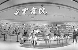 朝聖全球最高書店:朵雲書院