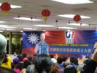 教育界力挺國民黨與韓張配 成立後援會