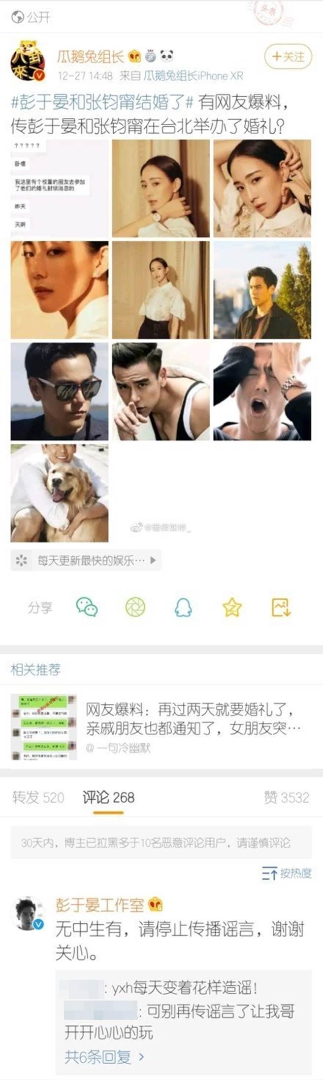 彭于晏工作室回應否認謠言。(圖/翻攝自搜狐娛樂微博)