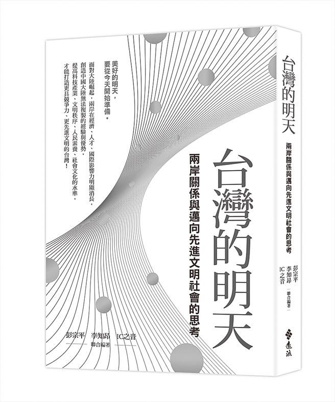 《台灣的明天:兩岸關係與邁向先進文明社會的思考》。(遠流出版提供)