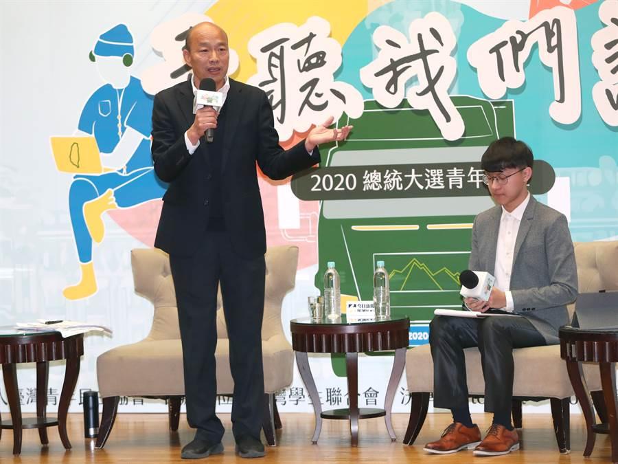 國民黨總統參選人韓國瑜出席2020總統大學青年論壇,說明自己對青年的教育政策。(圖/鄭任南攝)