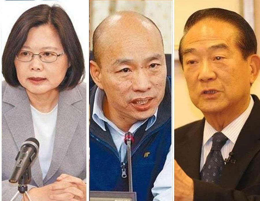 蔡英文(左起)、韓國瑜、宋楚瑜。(本報資料照片)