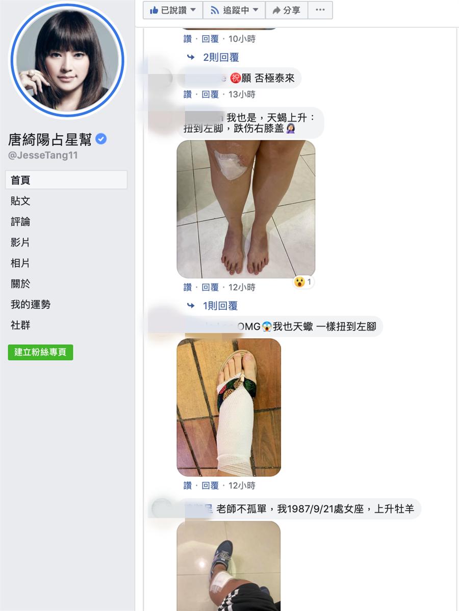 引出許網友貼出腳傷照片。(圖/摘自唐綺陽FB)