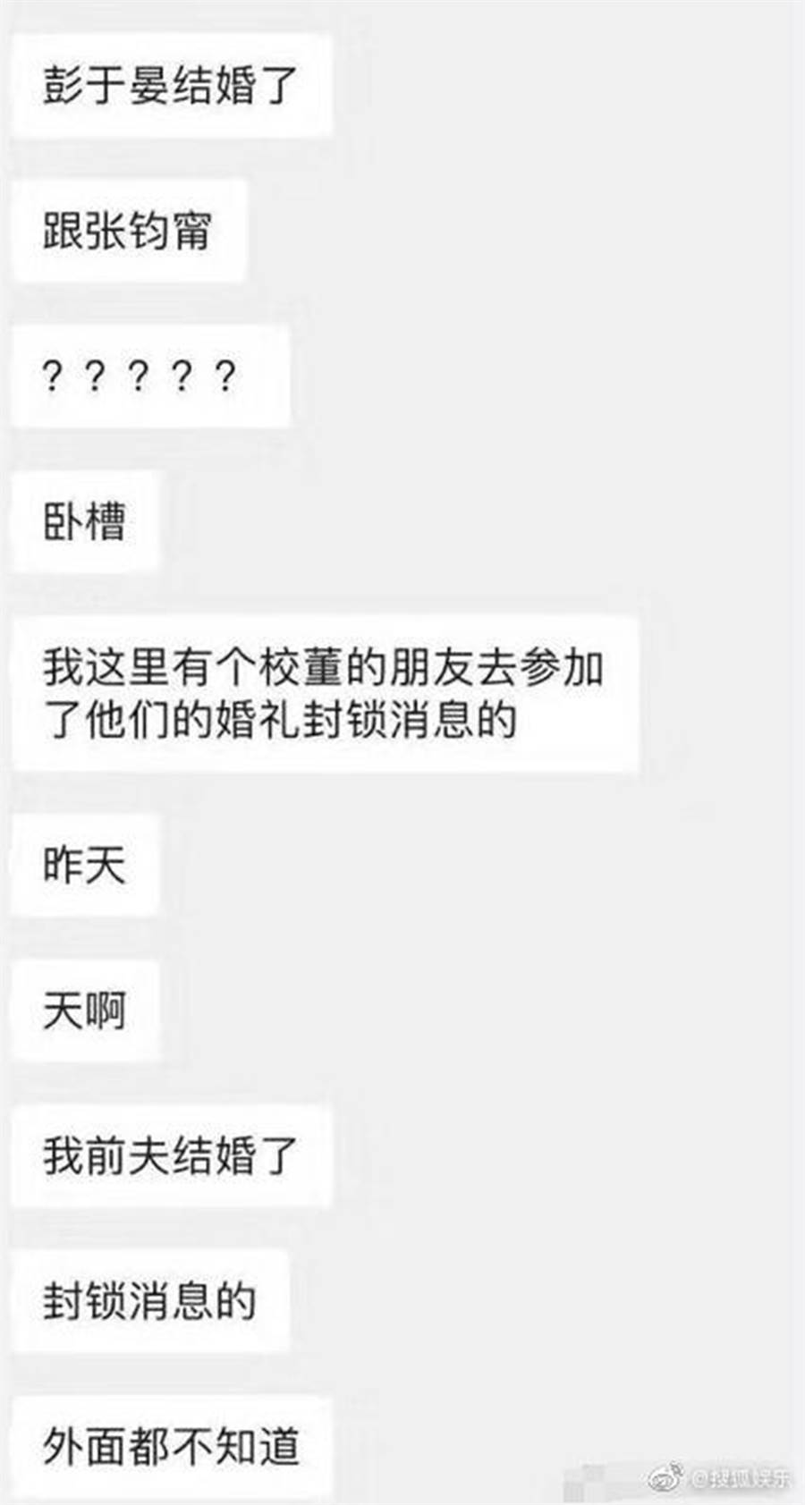 網傳張鈞甯、彭于晏秘婚。(圖/翻攝自搜狐娛樂微博)