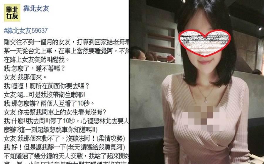 男網友咬牙幫女友完成「要衛生綿」任務。(圖/翻攝自臉書社團靠北女友)