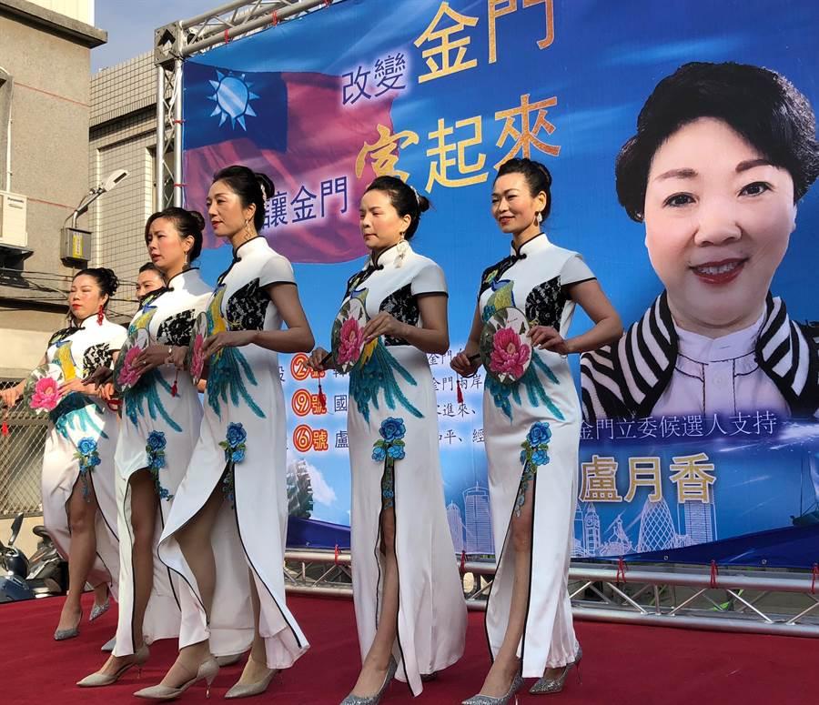 盧月香的造勢活動在〈新二代兩岸交流協會〉五彩繽紛的「太湖美」旗袍秀中揭開序幕。(李金生攝)