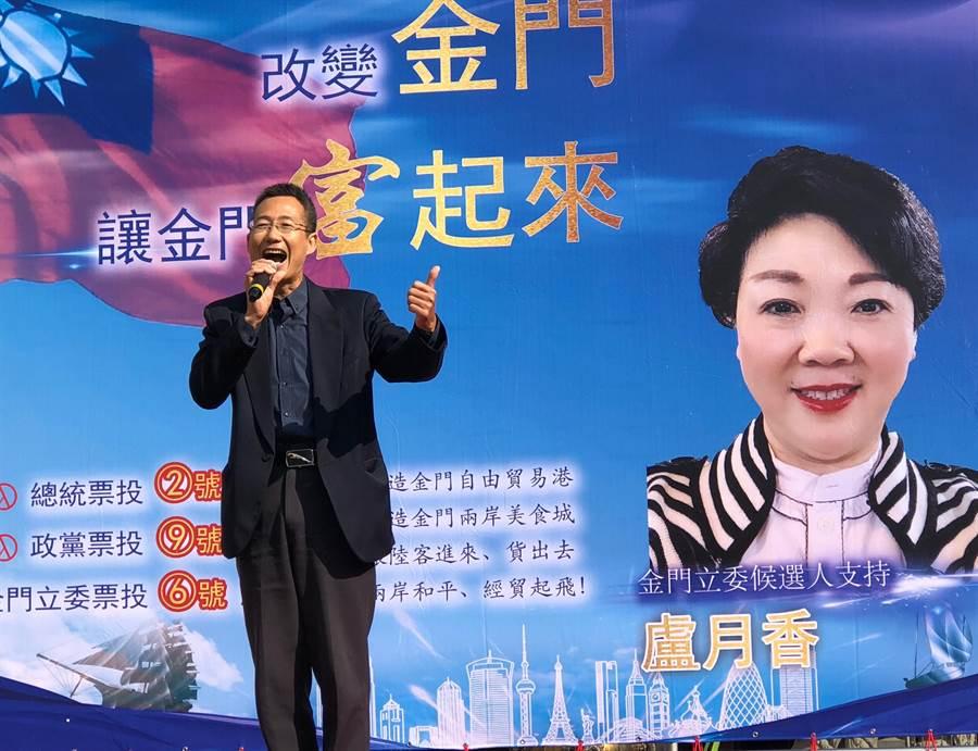 參選立委的金門高粱黨主席洪志恒也上台高歌「愛江山更愛美人」。(李金生攝)