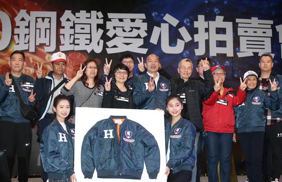 國民黨總統候選人韓國瑜(中)28日出席「鋼鐵H夾克-2020鋼鐵愛心拍賣會」,並與夾克得標者合影留念。(姚志平攝)