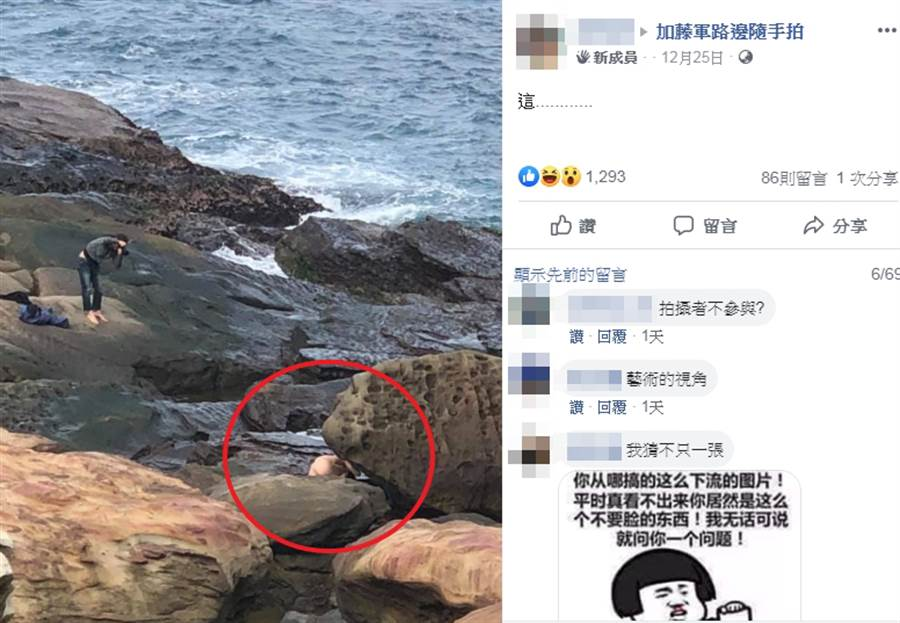 網友去海邊撞見攝影師在拍照,但鏡頭主角卻是石堆裡的神秘肉色。(圖/ 吳姓網友授權提供)