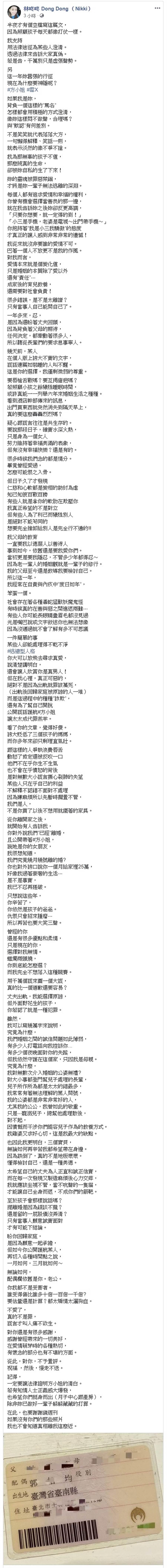 林咚咚發長文反擊雪碧與郭男。(圖/翻攝自林咚咚 Dong Dong (Nikki)臉書)