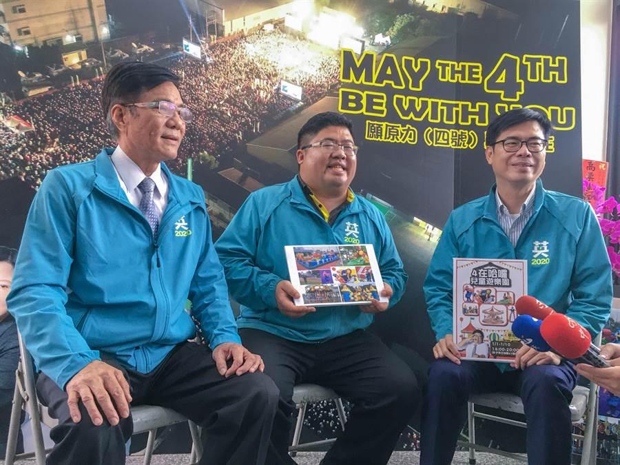 蔡易餘(中)、陳其邁(右)及太保市長黃榮利(左) 一起開直播宣布「4在哈囉」兒童遊樂園將在元旦開放。(張亦惠攝)