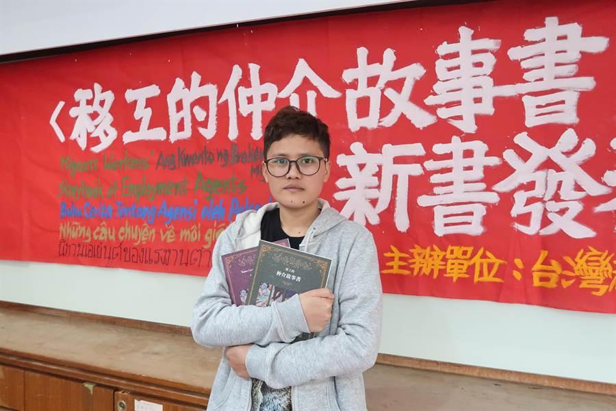 來自印尼的24歲移工Wiwin手上抱著剛出版的印尼文版和中文版的《移工的仲介故事書》,她在書中寫出被仲介欺騙的經驗。(許文貞攝)